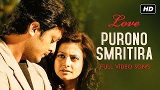 Purono Smritira (পুরনো স্মৃতির) | Love | Jisshu | Koel | Saptak | Jeet Gannguli | Riingo | SVF