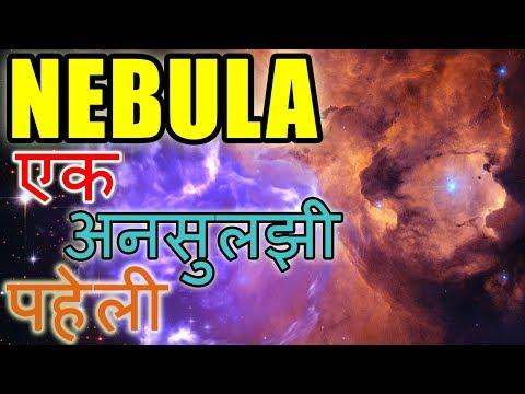 यहाँ लेते हैं तारे जन्म || Nebula in hindi || What is nebula || Facts about nebula