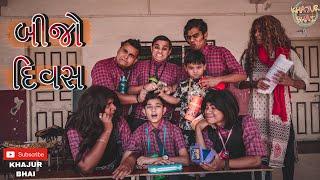 બીજો દિવસ | Khajur Bhai | Jigli and Khajur | Khajur Bhai Ni Moj | New Video