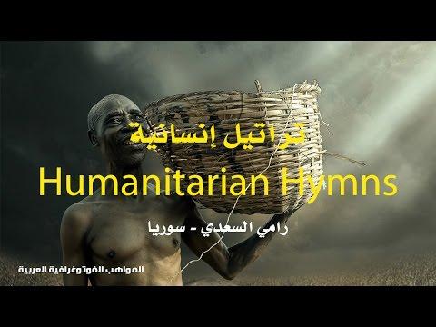 رامي السعدي - سوريا
