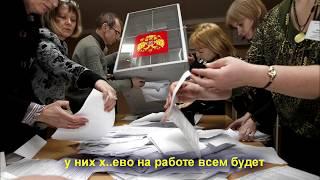 Выборы 2017. Как воруют наши голоса