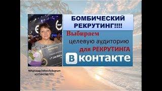 Бомбический рекрутинг вконтакте!!! 100% ваша целевая аудитория!!!