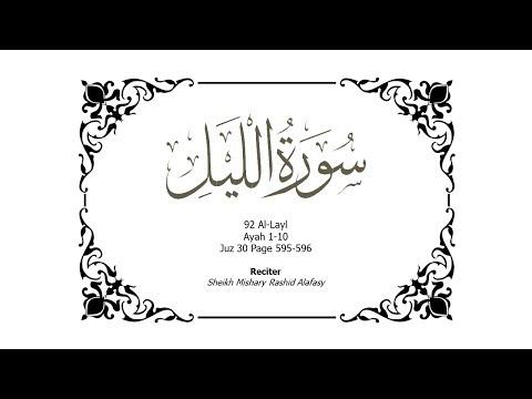 92 Memorize Surah Al-Layl Ayah 1-10 Juz 30 Page 595-596