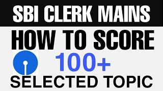 SBI CLERK MAINS SCORE 100+ STRATEGY | How to prepare SBI CLERK MAINS