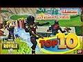 فورت نايت : سلسلة لقطات المشتركين (التوب 10) الجزء السابع !!   Fortnite TOP 10 #7