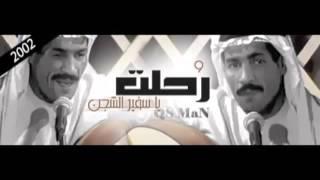مازيكا الراحل يوسف المطرف - راح الامل تحميل MP3