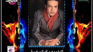 مازيكا طارق الشيخ - ندرا عليا تحميل MP3