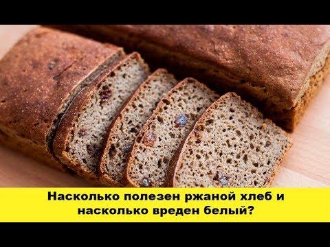 Насколько полезен ржаной хлеб и насколько вреден белый?