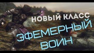 НЕОБЫЧНЫЙ КЛАСС Skyrim - Эфемерный воин.