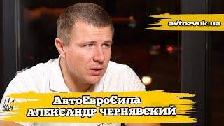 Александр Чернявский - об авто с Европы, АвтоЕвроСиле и конфликте с Поярковым.
