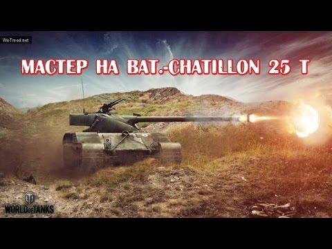 Мастер на Bat  Châtillon 25 t  Master Bat  Châtillon 25 t