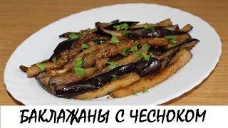 Баклажаны с чесноком: идеальный гарнир! Кулинария. Рецепты. Понятно о вкусном.