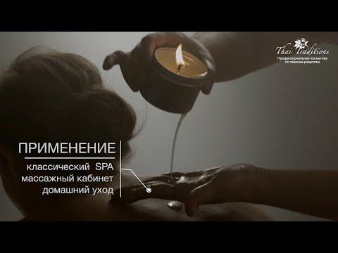 Массажная свеча Шоколад