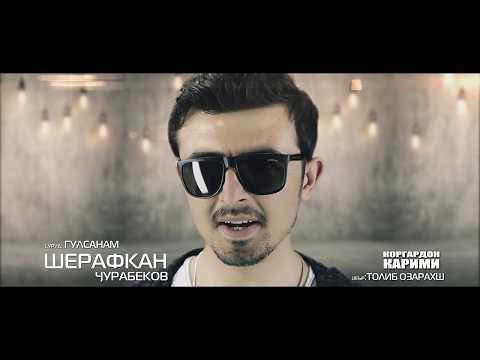 Шерафкан Чурабеков - Гулсанам (Клипхои Точики 2017)