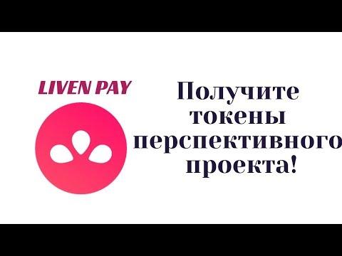 Liven Pay 📱 Получите токены перспективного проекта 💸