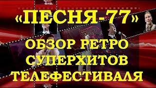 «ПЕСНЯ-77» | КАК ЭТО БЫЛО – НАРЕЗКА МЕГА ПОПУЛЯРНЫХ ПЕСЕН ТЕЛЕФЕСТИВАЛЯ