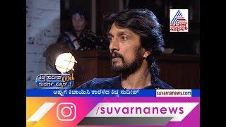ದರ್ಶನ್ ಬಗ್ಗೆ ಪೈಲ್ವಾನ್ ಕಿಚ್ಚ ಸುದೀಪ್ ಬಿಚ್ಚು ಮಾತು ! P4- Kiccha Sudeep Interview   Pailwaan Movie