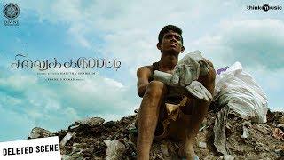 Sillu Karuppatti - Deleted Scene | Samuthirakani, Sunaina | Halitha Shameem | Pradeep Kumar