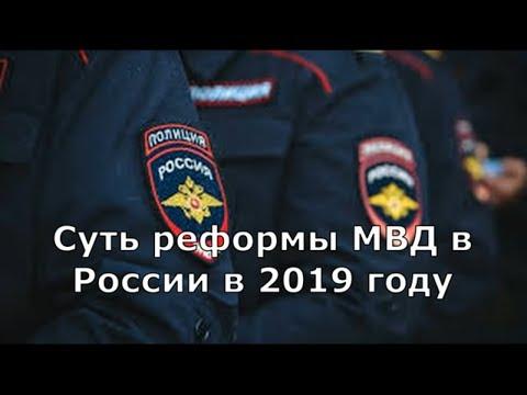 Реформа МВД Россиив2019 году