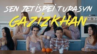 Gazizkhan - Сен жетіспей тұрасың