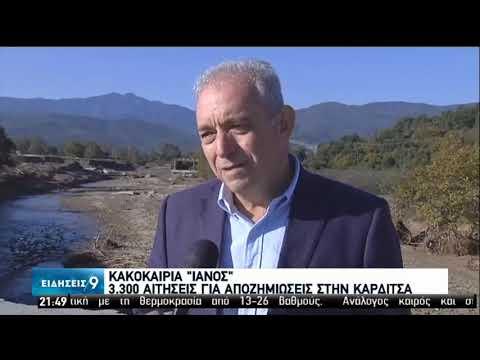 Ακόμη μετρούν τις πληγές τους στην Καρδίτσα – Σε καταλύματα πολλοί πλημμυροπαθείς | 11/10/2020 | ΕΡΤ