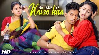 NA JANE YE KAISE HUA | Husband Vs Wife { Bewafa } Love Story 2021 | Ft. Monojit & Ankita | anupam - HUSBAND