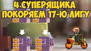 C.A.T.S. - Открыл 4 СУПЕРЯЩИКА + Покоряем 17-ю лигу