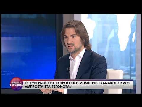 Ο Δημήτρης Τζανακόπουλος  «Μπροστά στα γεγονότα» | 07/06/2019 | ΕΡΤ