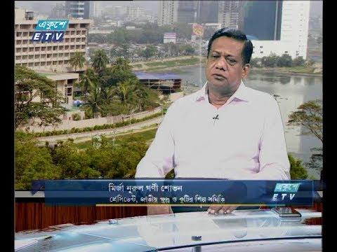 একুশে বিজনেস (দুপুর ) ২৩ সেপ্টেম্বার ২০১৮