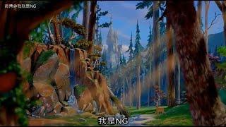 【NG】來介紹一部不要拒絕老太婆的電影《美女與野獸Beauty and the Beast》