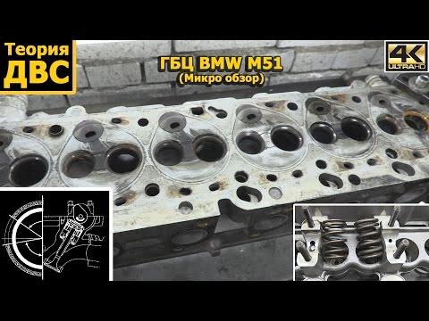 Фото к видео: Теория ДВС - ГБЦ BMW M51 (Микро обзор)