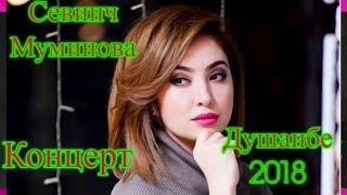 Севинч Муминова полный концерт в Душанбе 2018
