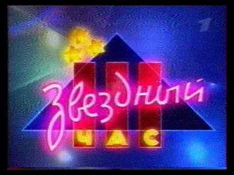 Звёздный час. ПОСЛЕДНИЙ ВЫПУСК. Эфир от 17 декабря 2001 года