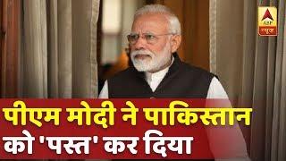 बिश्केक: चीन देखता रह गया, पीएम मोदी ने पाकिस्तान को 'पस्त' कर दिया, देखिए कैसे । मास्टर रिपोर्ट