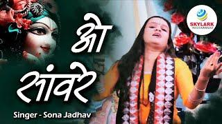 O Sawre || Superhit Krishna Bhajan || Rangila Fagun Mela Aa Gaya || Sona Jadhav #Sky