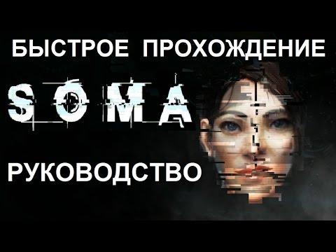 SOMA — Быстрое Прохождение (Русская версия) Вся игра целиком и Ролики (Full Game) Cutscenes
