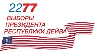 Выборы 2277! | Разбор квеста