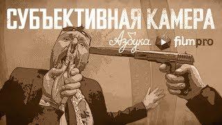 Фильм Про. Азбука. Субъективная камера
