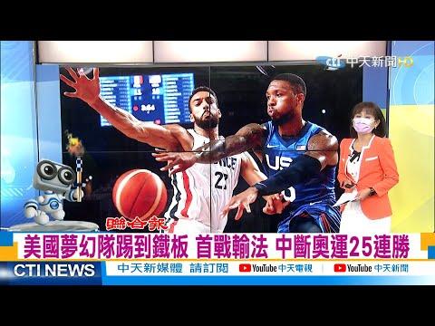 東京奧運美國隊今年有點不夢幻