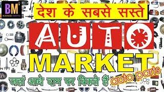 Cheap And Best Auto Parts Markets   Auto Parts Business   Business Mantra