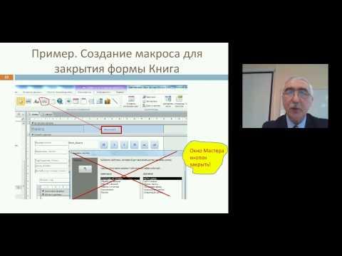 Разработка информационной системы средствами MS Access 2010. Часть 4