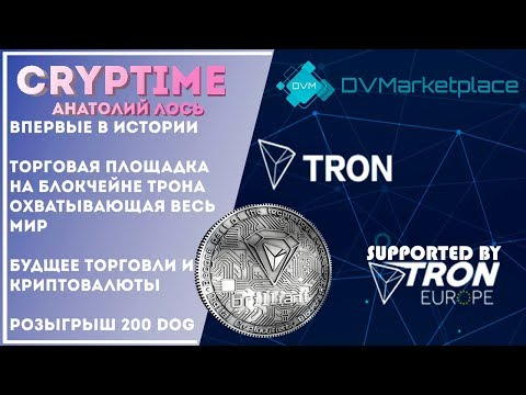 dvm-market - будущее мировой торговли на блокчейне трона