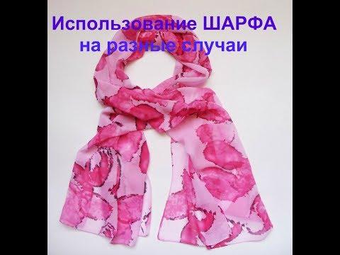 Вариации использования  шарфов