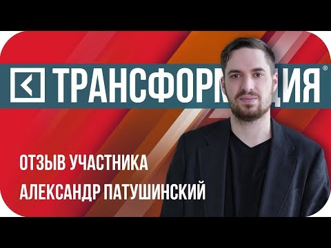 Александр Патушинский