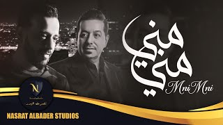 Nasrat Albader & Mohamed Abd Aljabbar - Mni Mni | 2021 | نصرت البدر و محمد عبد الجبار - مني مني تحميل MP3