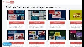 Как Получать Бесплатный Трафик из Поисковиков с Помощью Видеоблога VideoBlog!