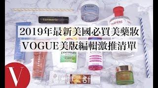2019年最新!美國必買美妝藥妝,VOGUE美國版編輯在地推薦:面膜、保濕化妝水、去痘神器、萬用膏|美容編輯隨你問 #59|Vogue Taiwan