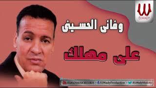 Wafa2y ElHussiny - 3la Mhlak / وفائي الحسيني - علي مهلك تحميل MP3