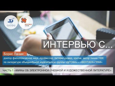 Мифы об электронной книге. Интервью с профессором Борисом Ланиным