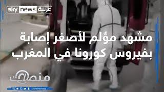 مشهد مؤلم لأصغر إصابة بفيروس كورونا في المغرب